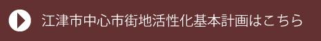 江津市中心市街地活性化基本計画はこちら