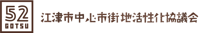 江津市中心市街地活性化協議会